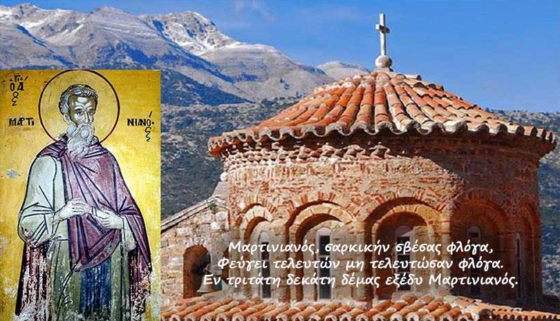 13 Φεβρουαρίου: Εορτολόγιο - Όσιος Μαρτινιανός