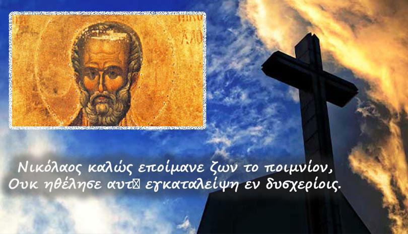 14 Φεβρουαρίου: Εορτολόγιο - Άγιος Νικόλαος ο Τραπεζούντιος