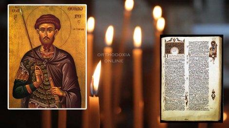 Ευαγγέλιο & Απόστολος Δευτέρα 17 Φεβρουαρίου