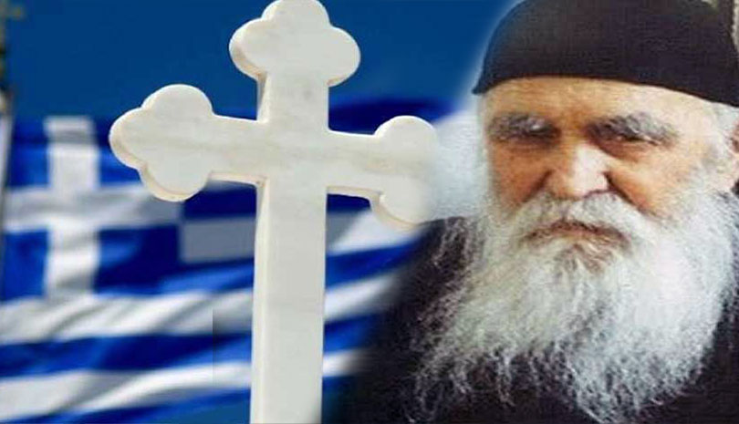 Μεγάλες συμφορές έρχονται για την Ελλάδα που βρίζει την πίστη της
