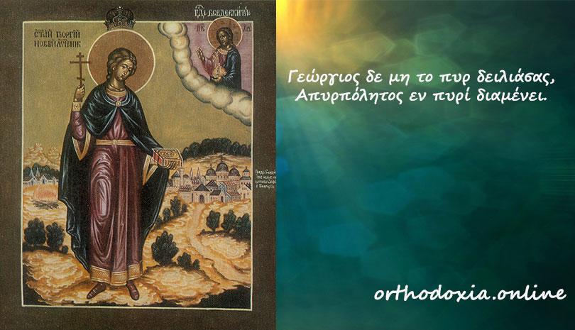 Τρίτη 11 Φεβρουαρίου: Γιορτάζει σήμερα ο Άγιος Γεώργιος ο Νεομάρτυρας εκ Σερβίας