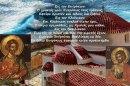 Γιορτή σήμερα 3 Μαρτίου Άγιοι Ευτρόπιος Κλεόνικος και Βασιλίσκος