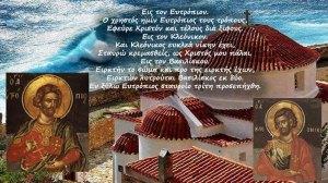 Εορτολόγιο 2020: Άγιοι Ευτρόπιος Κλεόνικος και Βασιλίσκος Γιορτή Τρίτη 3 Μαρτίου