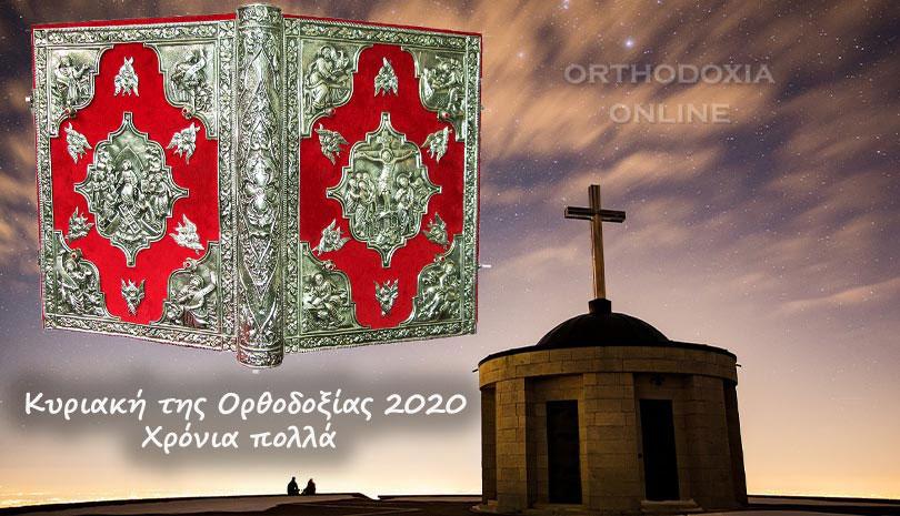 Ευαγγέλιο & Απόστολος Κυριακή 8 Μαρτίου, Α΄ Νηστειών της Ορθοδοξίας