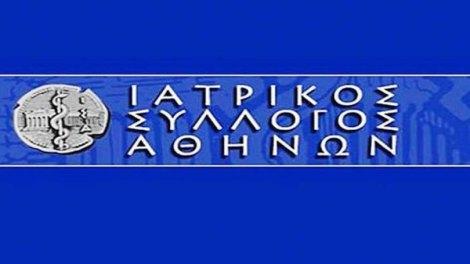 Ιατρικός Σύλλογος Αθηνών: Προληπτικά μέτρα και οδηγίες για τον κορωνοϊό