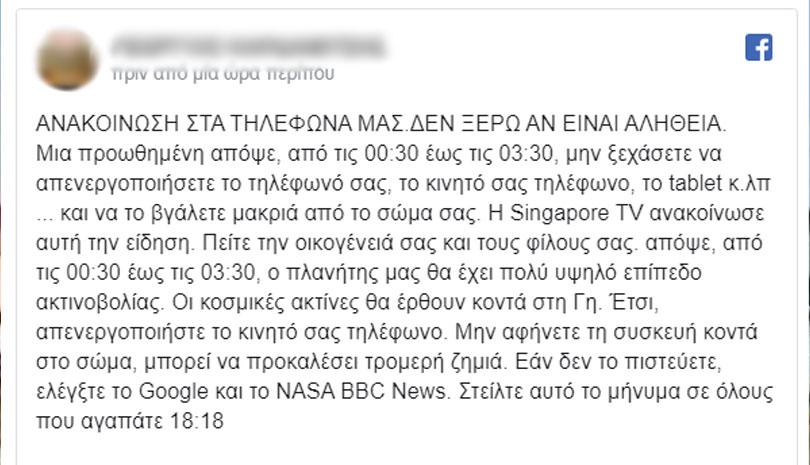 Μήπως είδατε αυτό στο facebook; | ΧΡΗΣΙΜΑ | Ορθοδοξία | orthodoxia.online | fake news |  fake news |  ΧΡΗΣΙΜΑ | Ορθοδοξία | orthodoxia.online