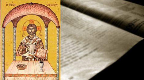 Γιατί και πώς πρέπει να διαβάζουμε την Αγία Γραφή