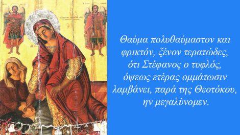 Εορτολόγιο 2020: Παρασκευή 8 Μαΐου Σύναξη της Παναγίας της Κασσωπίτρας στην Κέρκυρα