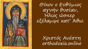 Εορτολόγιο 2020: Τετάρτη 13 Μαΐου Όσιος Ευθύμιος ο Νέος κτήτορας της Μονής Ιβήρων Αγίου Όρους
