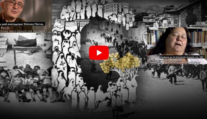 Γενοκτονία των Ποντίων: Οι μαρτυρίες δύο Τούρκων μελετητών της ιστορίας