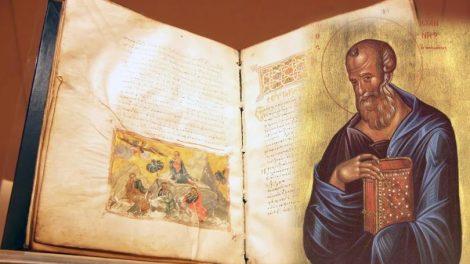 Ο Απόστολος και το Ευαγγέλιο για την Παρασκευή 8 Μαΐου