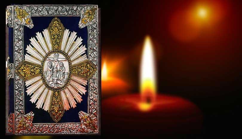 Ο Απόστολος και το Ευαγγέλιο σήμερα Τετάρτη 17 Ιουνίου