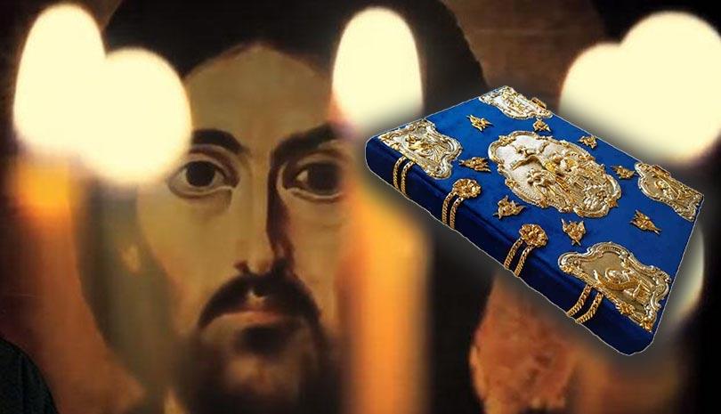 Ευαγγέλιο σήμερα Τετάρτη 5 Αυγούστου Προεόρτια της Θείας Μεταμορφώσεως του Σωτήρος Χριστού
