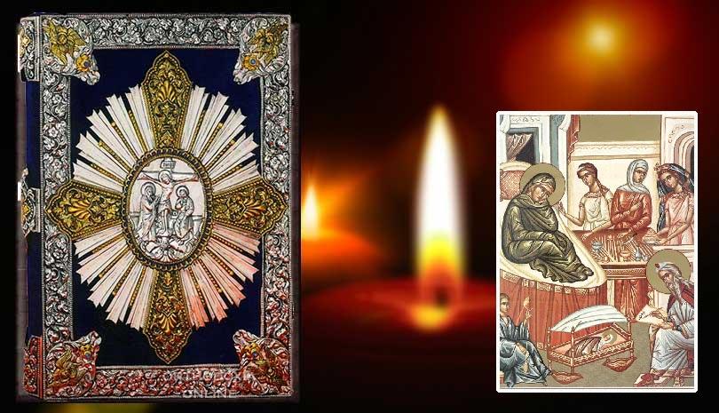 Ο Απόστολος και το Ευαγγέλιο σήμερα Τετάρτη 23 Ιουνίου