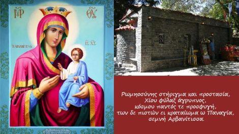 Παρακλητικός Κανόνας στην Παναγιά την Αρβανίτισσα