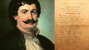 Σαν σήμερα 24 Ιουνίου 1798 δολοφονείται ο Ρήγας Φεραίος