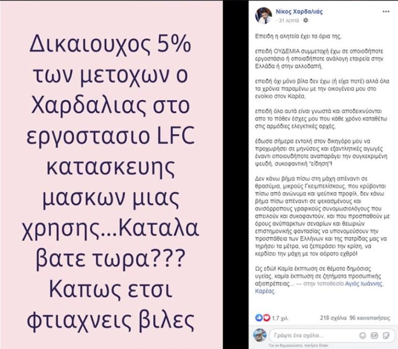 Νίκος Χαρδαλιάς : Επειδή η αλητεία έχει τα όρια της | Ελλάδα | Ορθοδοξία | orthodoxia.online | Νίκος Χαρδαλιάς | fake news | Ελλάδα | Ορθοδοξία | orthodoxia.online