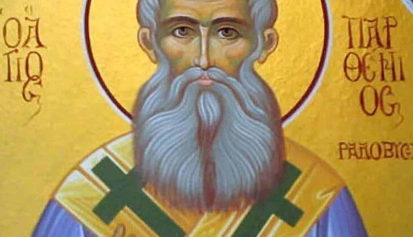 Εορτολόγιο 2020 | Τρίτη 21 Ιουλίου 2020 σήμερα γιορτάζει ο Άγιος Παρθένιος επίσκοπος Ραδοβυσδίου
