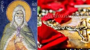 Ευαγγέλιο σήμερα Δευτέρα 20 Ιουλίου 2020 Προφήτης Ηλίας ο Θεσβίτης