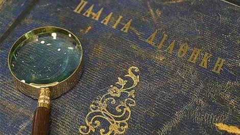 Γιατί έχει τόσο μεγάλη αξία η Παλαιά Διαθήκη για την Εκκλησία μας