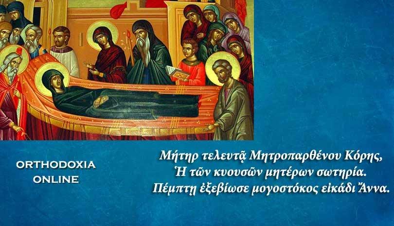 Γιορτή 25 Ιουλίου σήμερα η Κοίμηση της Αγίας Άννας Μητέρας της Υπεραγίας Θεοτόκου