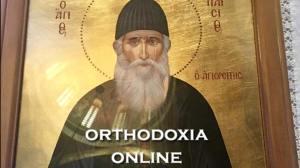 Κυριακή 12 Ιουλίου 2020 γιορτάζει ο Άγιος Παΐσιος ο Αγιορείτης - Προσκύνημα στη Σουρωτή | Ορθοδοξία | Ορθοδοξία | orthodoxiaonline | Άγιος Παΐσιος ο Αγιορείτης |  Ορθοδοξία |  Ορθοδοξία | Ορθοδοξία | orthodoxiaonline