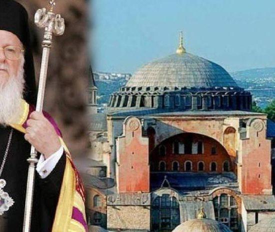 Τούρκοι εθνικιστές: Ο Οικουμενικός Πατριάρχης Βαρθολομαίος ξεπερνά τα όρια