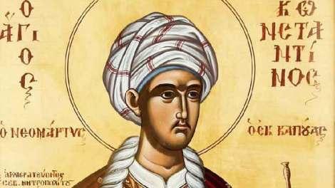 18 Αυγούστου | Σήμερα Τρίτη γιορτάζει ο Άγιος Κωνσταντίνος εκ Καππούας - Εορτολόγιο