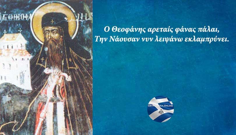 19 Αυγούστου | Σήμερα Τετάρτη γιορτάζει ο Όσιος Θεοφάνης ο νέος και θαυματουργός - Εορτολόγιο