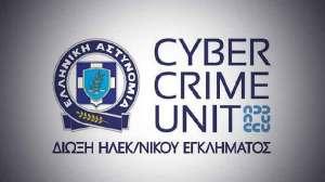 Δίωξη ηλεκτρονικού εγκλήματος : Στο στόχαστρο η διασπορά ψευδών ειδήσεων για κορωνοϊό COVID-19 ΒΙΝΤΕΟ