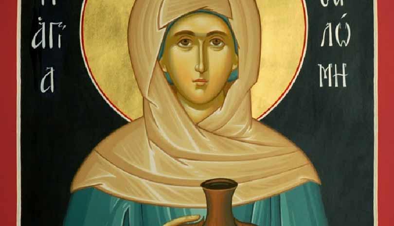 Εορτολόγιο 2020 : Γιορτή σήμερα Δευτέρα 3 Αυγούστου Αγία Σαλώμη η Μυροφόρος