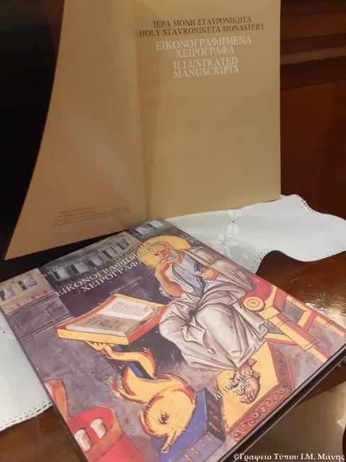 Επίσκεψη καθηγουμένου Ι. Μονής Σταυρονικήτα στον Μητροπολίτη Μάνης | ΕΚΚΛΗΣΙΑ | Ορθοδοξία | orthodoxia.online | Καθηγούμενος Ι. Μονής Σταυρονικήτα Αγίου Όρους | γέροντα π. Τύχωνα | ΕΚΚΛΗΣΙΑ | Ορθοδοξία | orthodoxia.online