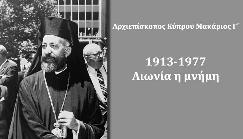 Ετήσιο Μνημόσυνο Εθνάρχη Αρχιεπισκόπου Μακαρίου Γ'