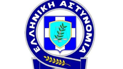 Ελληνική Αστυνομία: Αν γνωρίζεις κάτι επικοινώνησε
