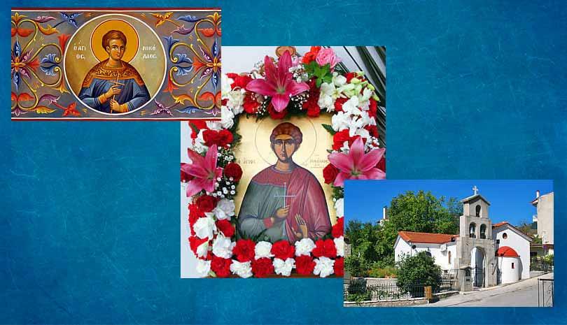 Εορτολόγιο 2020 | 23 Σεπτεμβρίου σήμερα γιορτάζει ο Άγιος Νικόλαος ο παντοπώλης ο Νεομάρτυρας από το Καρπενήσι