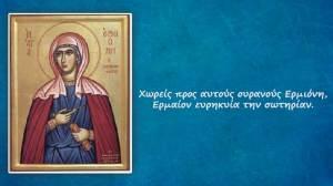 Εορτολόγιο 2020 | 4 Σεπτεμβρίου σήμερα γιορτάζει η Αγία Ερμιόνη
