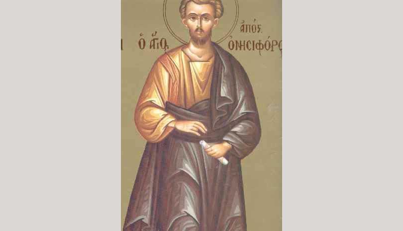 Εορτολόγιο 2020 | 7 Σεπτεμβρίου σήμερα γιορτάζουν οι Άγιοι Εύοδος και Ονησιφόρος οι Απόστολοι