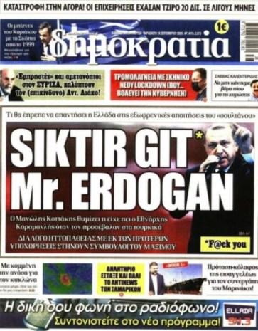 Μήνυση Ερντογάν κατά της εφημερίδας «Δημοκρατία» | ΚΟΣΜΟΣ | Ορθοδοξία | orthodoxia.online | Μήνυση | Δημοκρατία | ΚΟΣΜΟΣ | Ορθοδοξία | orthodoxia.online