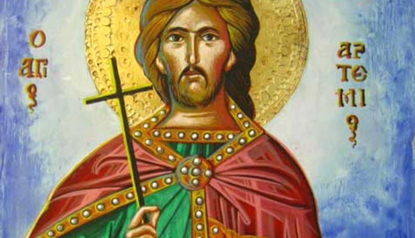 Ο Άγιος Αρτέμιος ο Μεγαλομάρτυρας γιορτάζει σήμερα 20 Οκτωβρίου