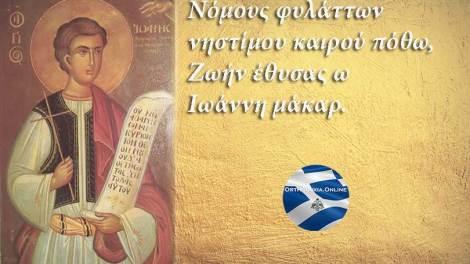 O Άγιος Ιωάννης ο Νεομάρτυρας από τη Μονεμβασιά γιορτάζει σήμερα 21 Οκτωβρίου