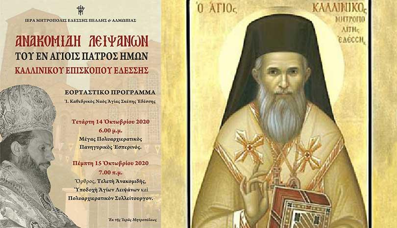 Πανηγυρική ανακομιδή ιερών λειψάνων αγίου Καλλινίκου Επισκόπου Εδέσσης