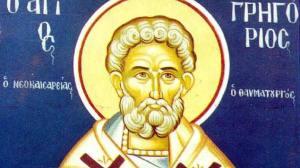 Εορτολόγιο 2020 | 17 Νοεμβρίου σήμερα γιορτάζει ο Άγιος Γρηγόριος Νεοκαισαρείας ο Θαυματουργός