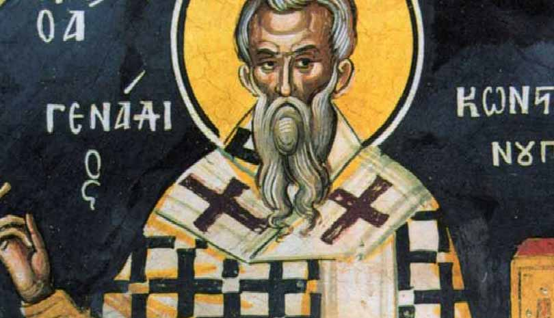 Εορτολόγιο 2020   17 Νοεμβρίου σήμερα γιορτάζουν οι Άγιοι Γεννάδιος και Μάξιμος Πατριάρχες Κωνσταντινούπολης