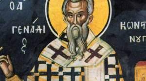 Εορτολόγιο 2020 | 17 Νοεμβρίου σήμερα γιορτάζουν οι Άγιοι Γεννάδιος και Μάξιμος Πατριάρχες Κωνσταντινούπολης