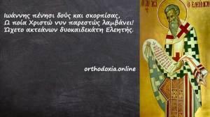 Σήμερα γιορτάζει ο Άγιος Ιωάννης ο Ελεήμονας Αρχιεπίσκοπος Αλεξανδρείας