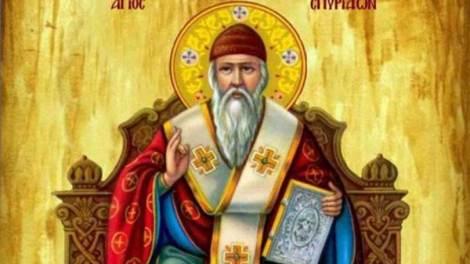 Σήμερα γιορτάζουμε την Ανάμνηση Θαύματος Αγίου Σπυρίδωνα