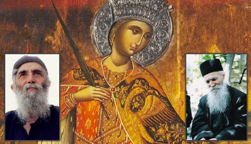 Τι είχαν πει Άγιος Παΐσιος & Γέροντας Θαδδαίος της Βιτόβνιτσα για την Αγία Αικατερίνη