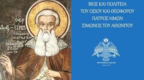 28 Δεκεμβρίου: Σήμερα γιορτάζει ο Όσιος Σίμων ο Μυροβλήτης