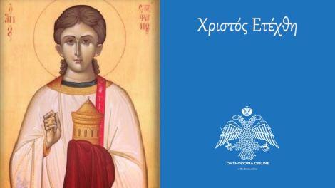 Εορτολόγιο 2020 – 27 Δεκεμβρίου : Άγιος Στέφανος ο Πρωτομάρτυρας και Αρχιδιάκονος
