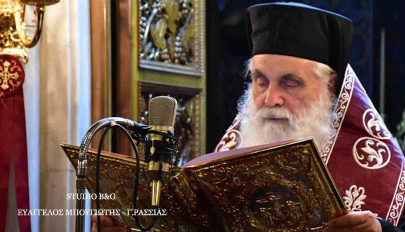 Ο Μητροπολίτης Αργολίδος για το Άγιο Δωδεκαήμερο